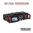 【EC數位】TASCAM 達斯冠 DR-701D 6軌 單眼用錄音機 便攜式 數字專業 收音 拍片 錄影 攝影 微電影