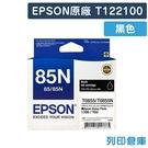 EPSON 黑色 T122100 / 85N 原廠墨水匣 /適用 EPSON Stylus Photo 139