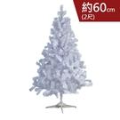 【X mas聖誕特輯】聖誕裝飾-白色聖誕樹/白色圓頭樹(60公分) T0122
