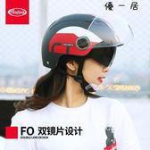 機車頭盔夏季個性酷雙鏡片防曬安全帽
