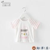 女童短袖T恤夏季嬰兒半袖上衣寶寶純棉打底衫可愛【淘夢屋】