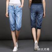 2018新款鬆緊腰寬鬆天絲牛仔褲女七分薄款燈籠褲大尺碼夏季 QG4136『M&G大尺碼』
