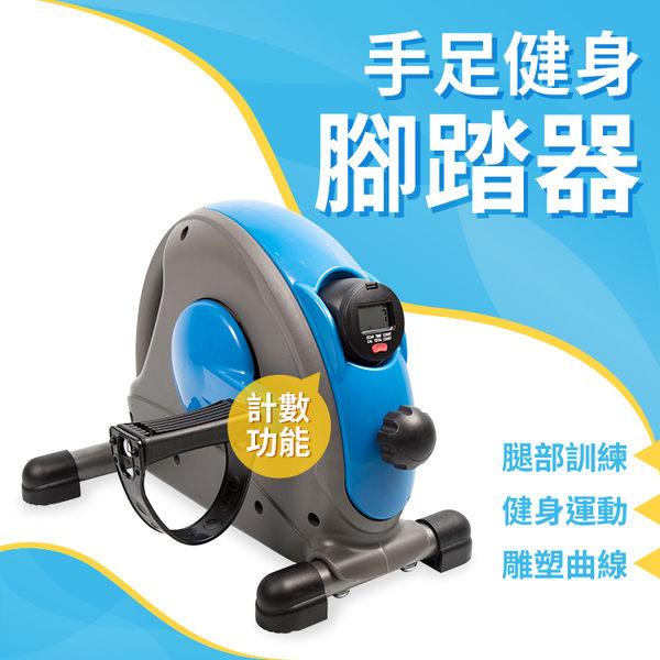 《計數功能》手足健身腳踏器/室內健身車/迷你單車/腿部訓練器/手足健身車