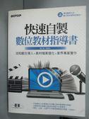 【書寶二手書T1/電腦_XCE】快速自製數位教材指導書_流程觀念導入x素材檔案優化..._附光碟