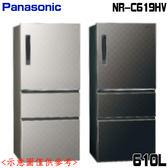 好禮送★【國際牌】610L三門變頻智慧節能電冰箱NR-C619HV-黑