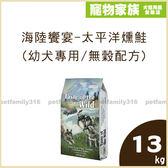 寵物家族-海陸饗宴-太平洋燻鮭(幼犬專用/無穀配方) 13kg