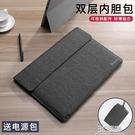 筆電包 華為matebook內膽包14寸蘋果macbookpro適用聯想13小新pro微軟15.6戴爾 3C優購
