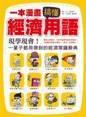 (二手書)一本漫畫搞懂經濟用語:現學現會!一輩子都用得到的經濟常識辭典
