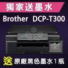 【限時加碼送墨水】Brother DCP-T300 原廠連續供墨 多功能複合機 /加購墨水登錄送好禮