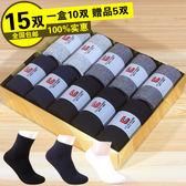 襪子男秋季中短筒棉襪夏季低筒薄襪男士純棉運動襪四季防臭黑棉襪
