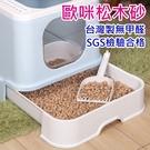 【免運 歐咪松木砂】松木砂 木屑砂 貓砂 崩解型松木砂 寵物砂 松木沙 JL精品工坊
