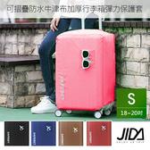 【韓版】可摺疊防水牛津布加厚行李箱彈力保護套(18-20吋)玫紅