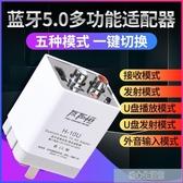 藍芽接收器音頻發射器音響響電腦電視轉換無線藍芽耳機適配器5.0 快速出貨
