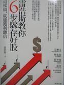 【書寶二手書T1/投資_OMR】雷浩斯教你6步驟存好股:這樣做,就能獲利翻倍_雷浩斯_附DVD光碟