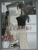 【書寶二手書T6/一般小說_KGG】古書堂事件手帖2-栞子與她的謎樣日常_三上延