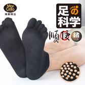 瑪榭 足の科学鍺離子順暢按摩五趾船襪(25~27cm) MS-21676