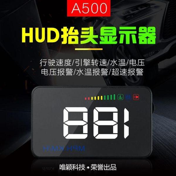 車載HUD抬頭顯示器汽車通用OBD車速油耗抬頭高清多功能報警投影儀 英雄聯盟 igo