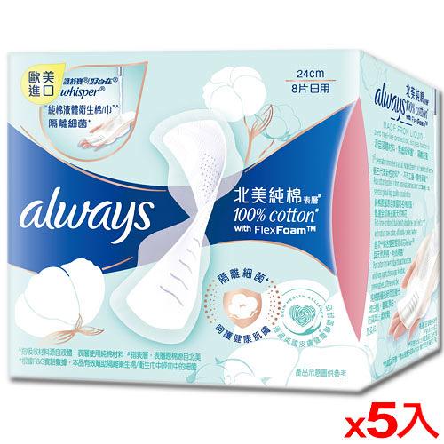 【超值5入組】好自在純棉液體衛生棉日用24cm X8片【愛買】