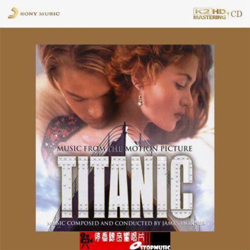 【停看聽音響唱片】【K2HD】TITANIC