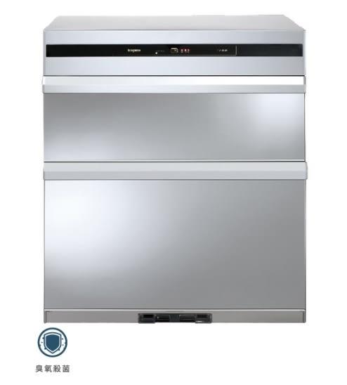 《修易生活館》 莊頭北 TD-3660 70公分 臭氧殺菌落地烘碗機 (基本安裝費800元安裝人員收取)