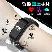 智慧手環心率血壓睡眠監測運動手錶小米2防水計步器蘋果【七夕節全館88折】