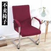旋轉椅套連體辦公電腦扶手座椅套升降凳子套彈力老板椅套椅套罩   poly girl