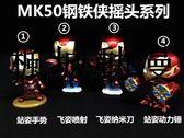 楓城動漫復聯3鋼鐵俠動力錘納米刀噴射Mk50鋼鐵俠發光手辦