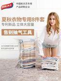 太力真空收納袋壓縮袋衣服裝被子大號棉被免抽氣羽絨服立體真空袋 圖拉斯3C百貨