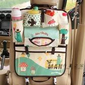 汽車座椅掛袋 多功能汽車座椅卡通收納袋椅背懸掛式車用置物袋車載儲物掛袋IPAD 全館滿額85折