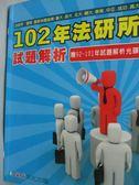 【書寶二手書T2/進修考試_XBA】102年法研所試題解析_保成法研所編著小組_附光碟