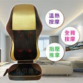 媽媽樂3D頂級全功能按摩椅墊CU-888-揉捏溫熱推拿指壓震動按摩椅墊/按摩墊