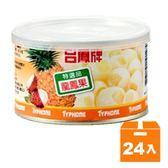 台鳳牌 龍鳳果 227g (24入)/箱【康鄰超市】