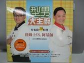【書寶二手書T5/餐飲_DFO】型男大主廚_三立電視、阿基師、詹姆士