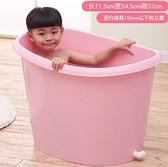 兒童洗澡盆 泡澡桶家用小戶型洗澡桶大人兒童塑料全身沐浴桶加厚【快速出貨八折搶購】