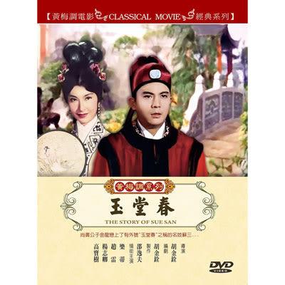 黃梅調系列玉堂春DVD