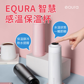 EQURA 316不鏽鋼 智慧感溫保溫杯 400ml 保溫杯 真空保溫杯 真空保溫瓶 溫度顯示提醒