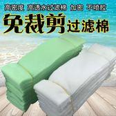 過濾棉 水族箱魚缸上過濾槽專用過濾棉綠棉高密度海綿過濾材料生化棉濾棉【店慶88折】