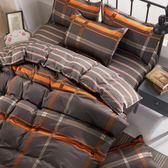 棉質床上用品四件套學生宿舍床包被套三件套1.2m1.8米2.0雙人