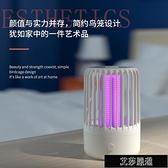 滅蚊燈 【電擊式】新款鳥籠黑科技滅蚊燈家用室內室外驅蚊神器直插式
