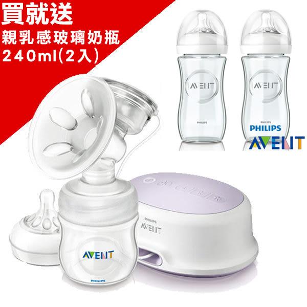 【本月限量】AVENT新安怡 輕乳感 PP標準型單邊電動吸乳器/買就送親乳感玻璃奶瓶240ml2支/