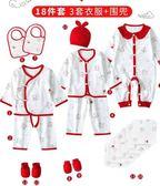 嬰兒禮盒套裝  純棉嬰兒衣服新生兒禮盒寶寶套裝夏季初生剛出生滿月禮物用品大全