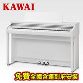 【敦煌樂器】KAWAI CA48 88鍵電鋼琴 典雅白色款