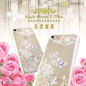 【04235】Apple iPhone7 / 7 Plus 施華洛世奇水晶 奢華 彩鑽保護殼 - 花漾蝴蝶