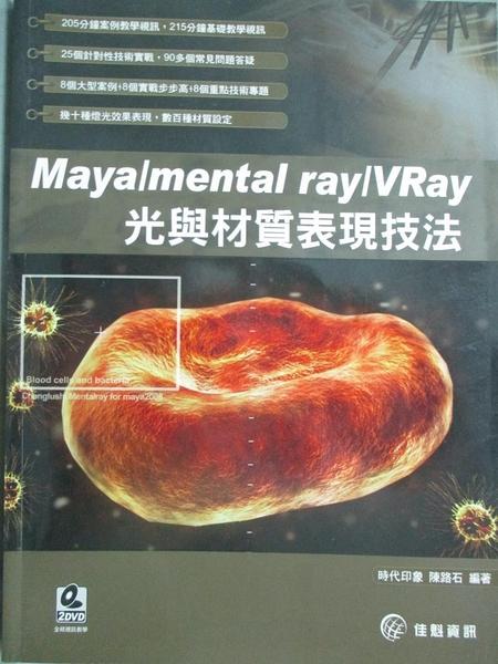 【書寶二手書T3/電腦_WEO】Maya/mental ray/VRay 光與材質表現技法(附DVD)_陳路石