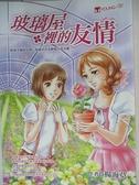【書寶二手書T9/兒童文學_IL7】玻璃屋裡的友情_楊海莫