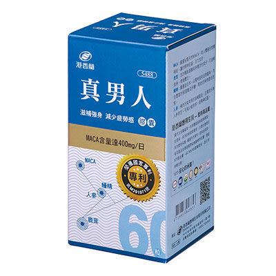 港香蘭 真男人 60s [仁仁保健藥妝]