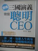 【書寶二手書T5/財經企管_MEV】透視,做個聰明CEO_魯智