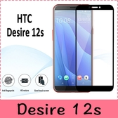 【萌萌噠】HTC Desire 12s (5.7吋) 全屏滿版鋼化玻璃膜 彩色高清螢幕 防爆防指紋鋼化貼膜 螢幕保護膜