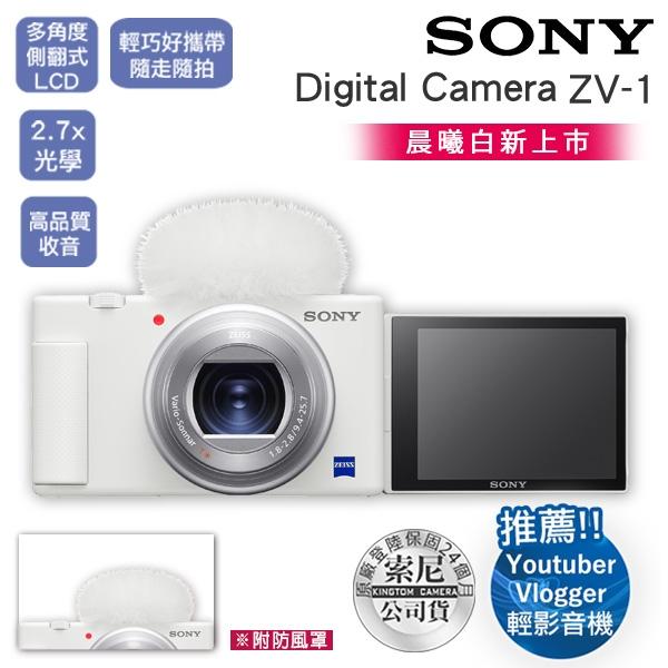 【128G超值組合】晨曦白 SONY Digital Camera ZV-1 公司貨