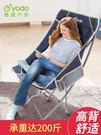 折疊椅 網紅靠背釣魚椅凳子休閒沙灘躺椅午休椅月亮椅子 【免運快出】